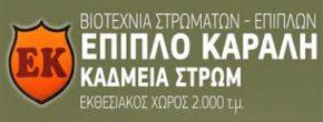Έπιπλο Καραλή-Κάδμεια Στρωμ